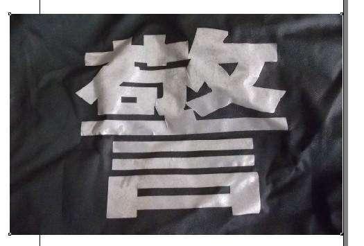 丝印生产厂家-反光印花